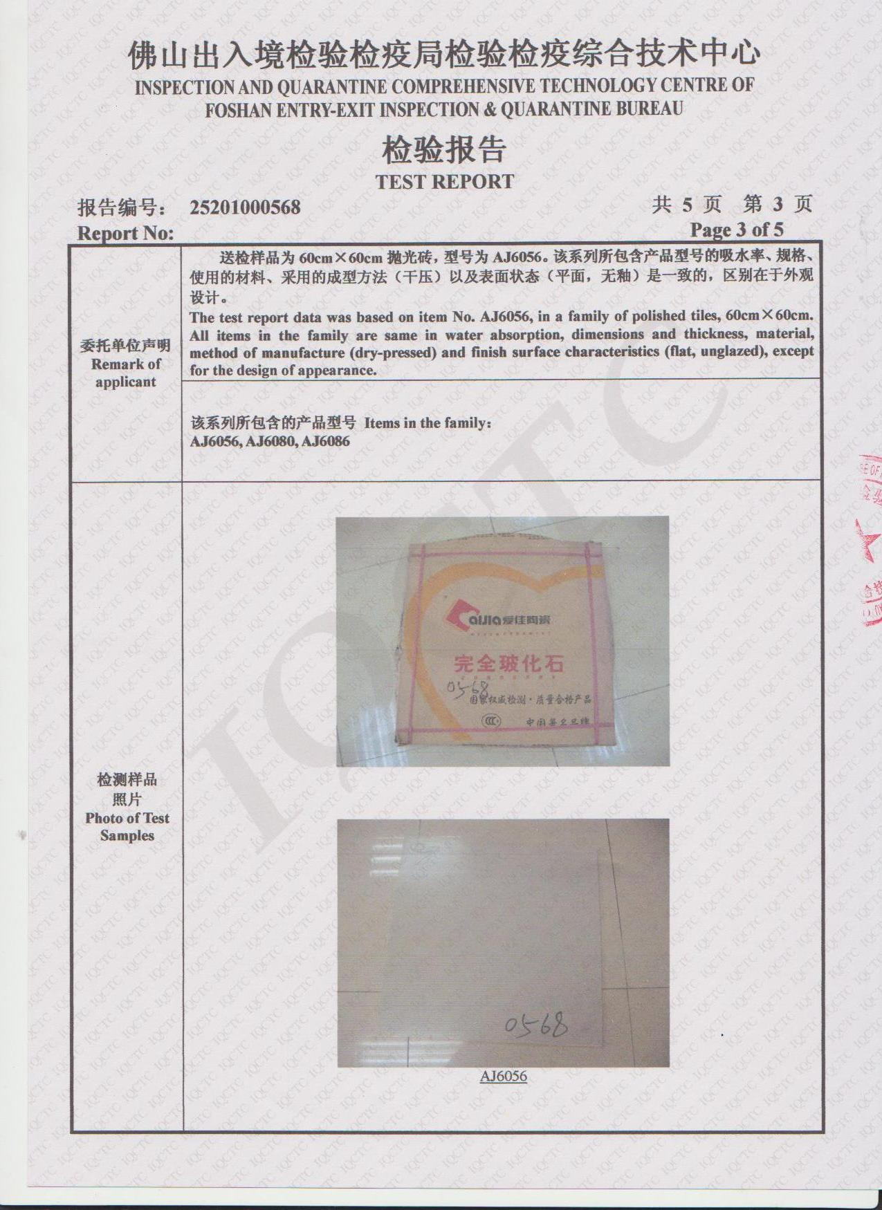 Certification of Test Report