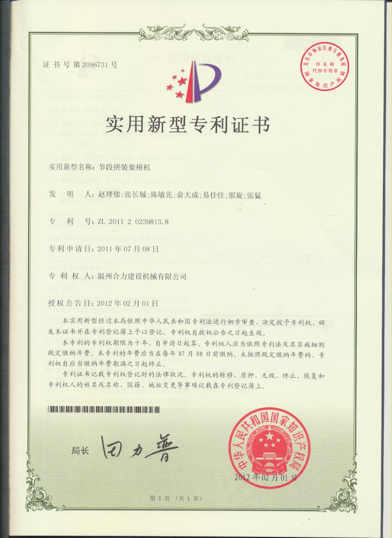 The Utility Model Patent Certificate of launching gantry for sengment assembling