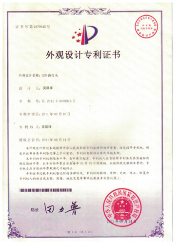 design patent of street light-2