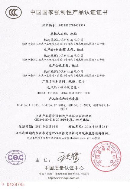 China CCC(S3)