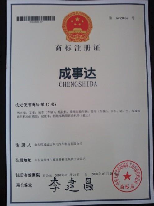 Factory Brand: Chengshida