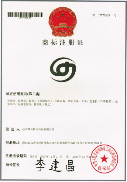 trademark certificate1