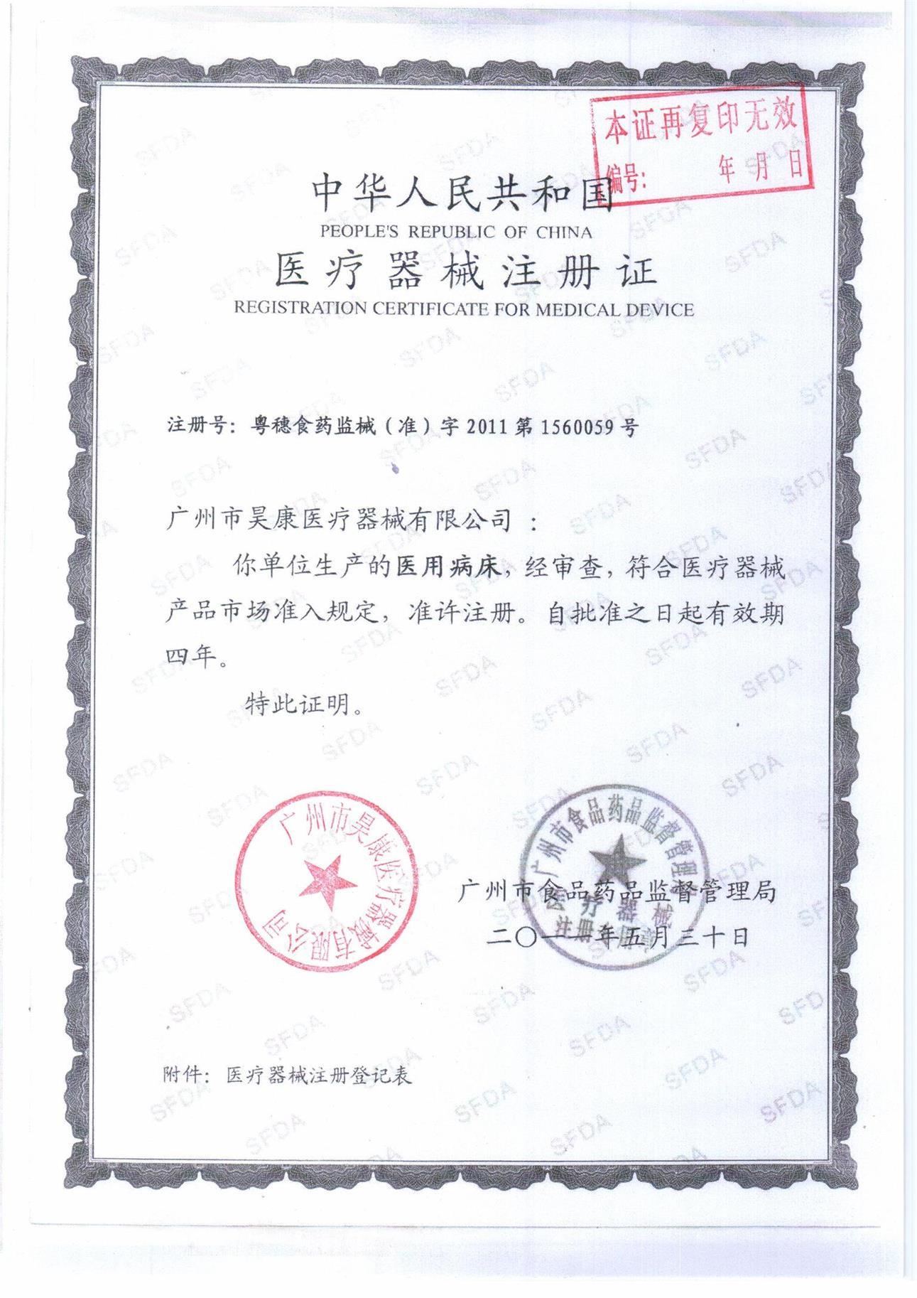 REGISTRATION CERTIFICATE FOR MEDICAL BED