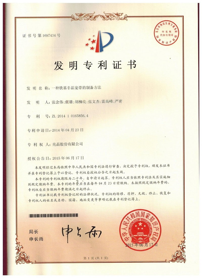 Patent certificate and test report