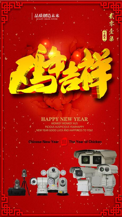 2017 Chinese Spring Festival Holiday Notice