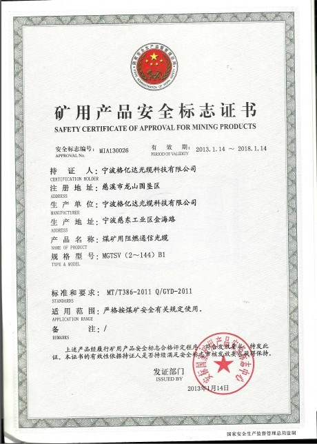 Miner Cable Certificate