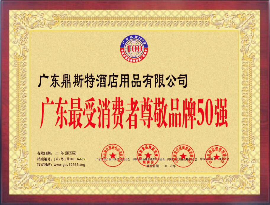 The most respected brand in guangdong top 50