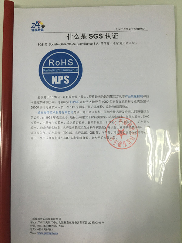 What is SGS certificate
