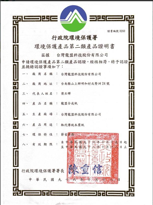 Environmental test report (Taiwan)
