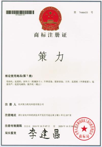 trademark certificate2