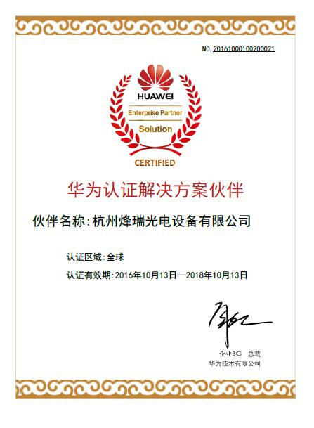 Fullwell Award The Certified Solution Partner of HUAWEI