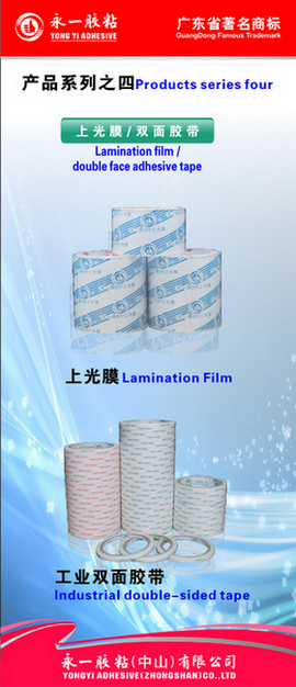 opp lamination film and double side tape