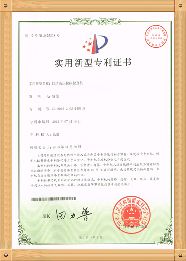 patent of utility model