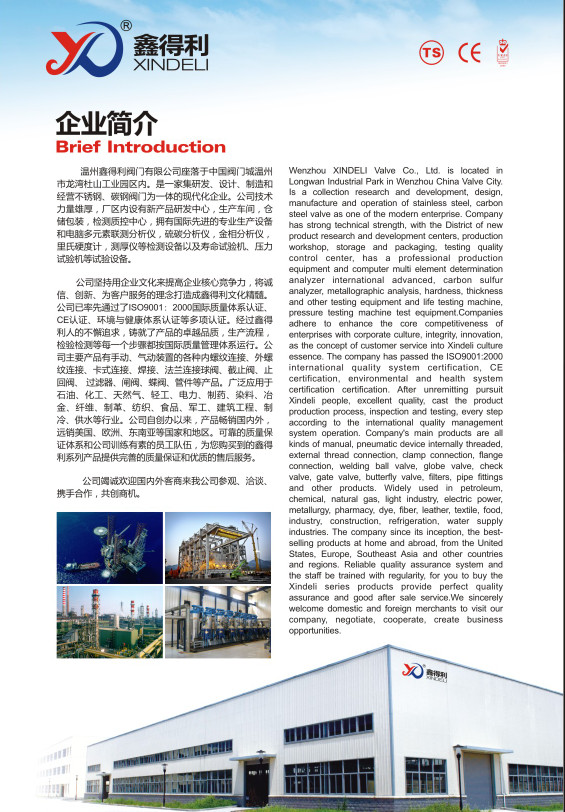 Xinde Brief Introduction