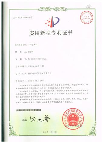 ZL2012 2 0227438.X