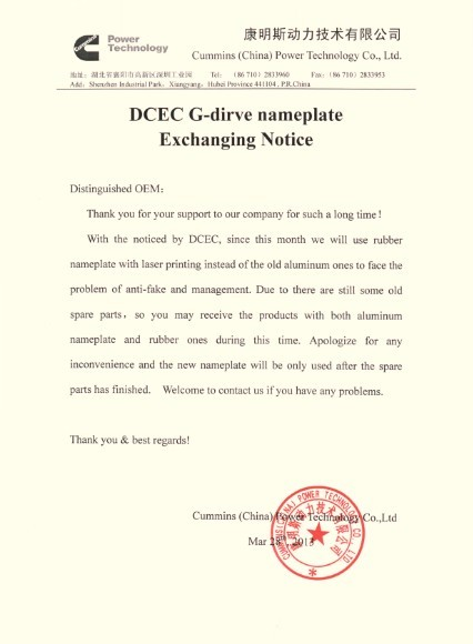 DCEC G-drive Nameplate Changing Notice