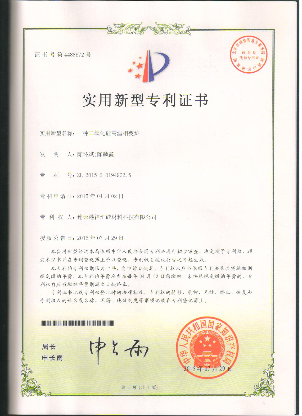 Patent for utility model-A silica phase-change furnace