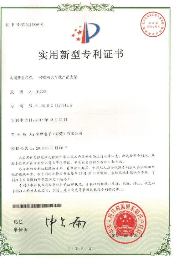 Patent Certificate For Phone Holder