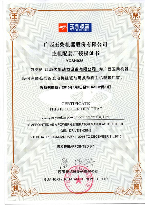 Yuchai Diesel Generator Set Authorization