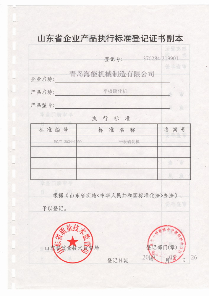 A copy of the production license