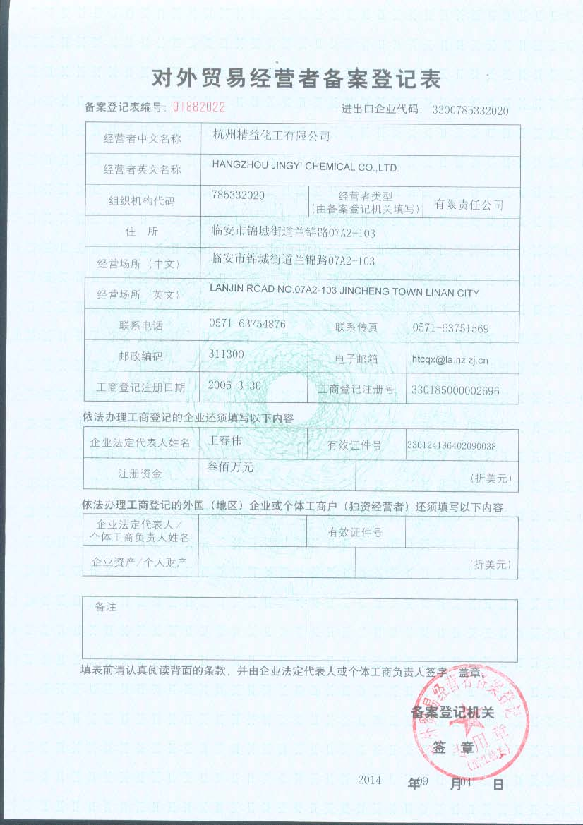 Record registration of a foreign trade business