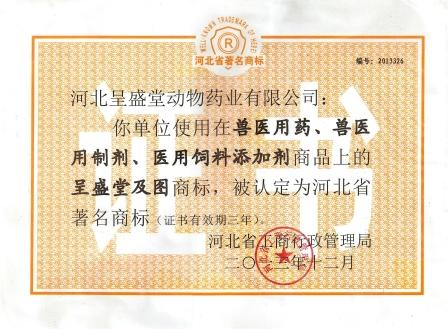 The Famous Trademark Certificate