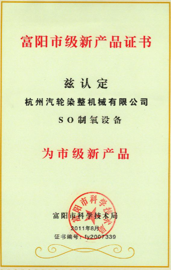 Municipal new product certificate