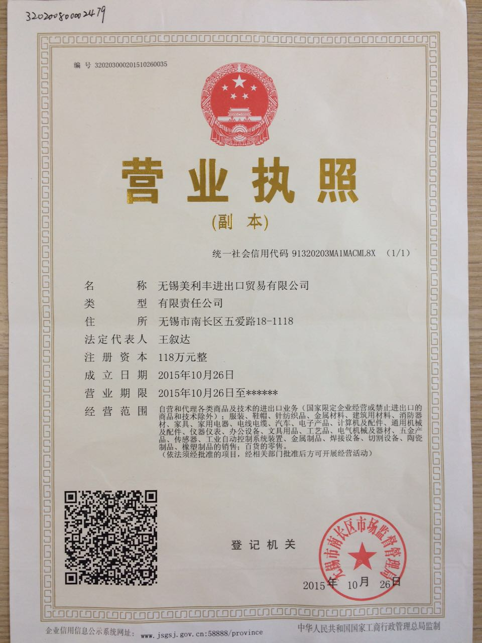 WUXI MLF BUSINESS LICENCE