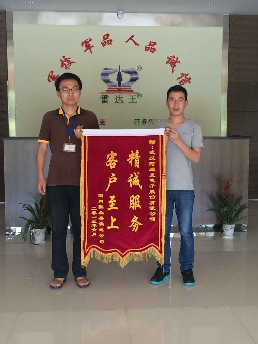 Radarking Received the Silk Banner as an Award from State Grid