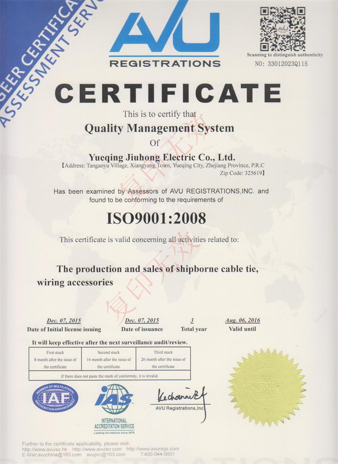ISO TCS CERTIFICATE