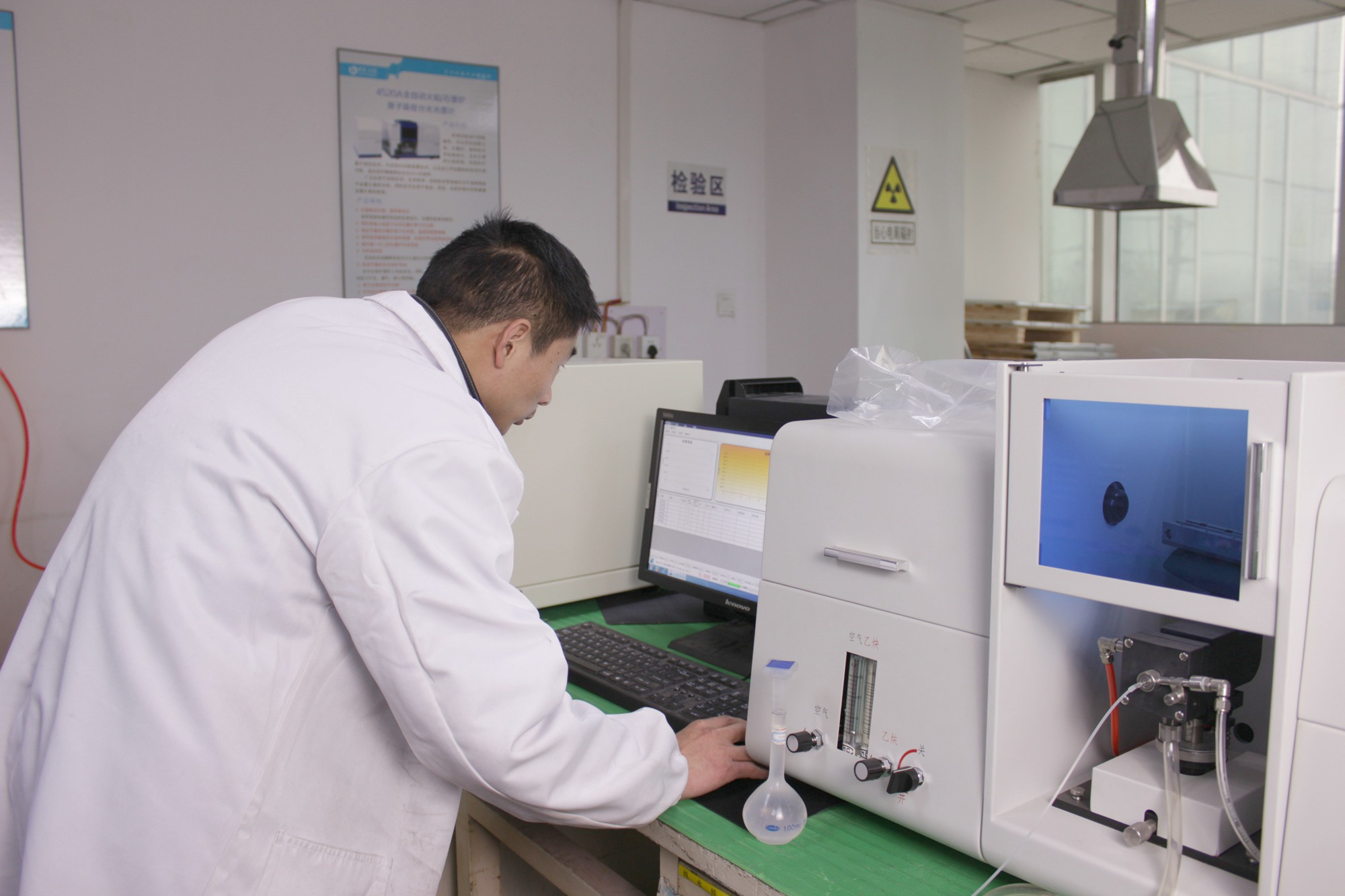 4520 Atomic Absorption Spectrometer Test