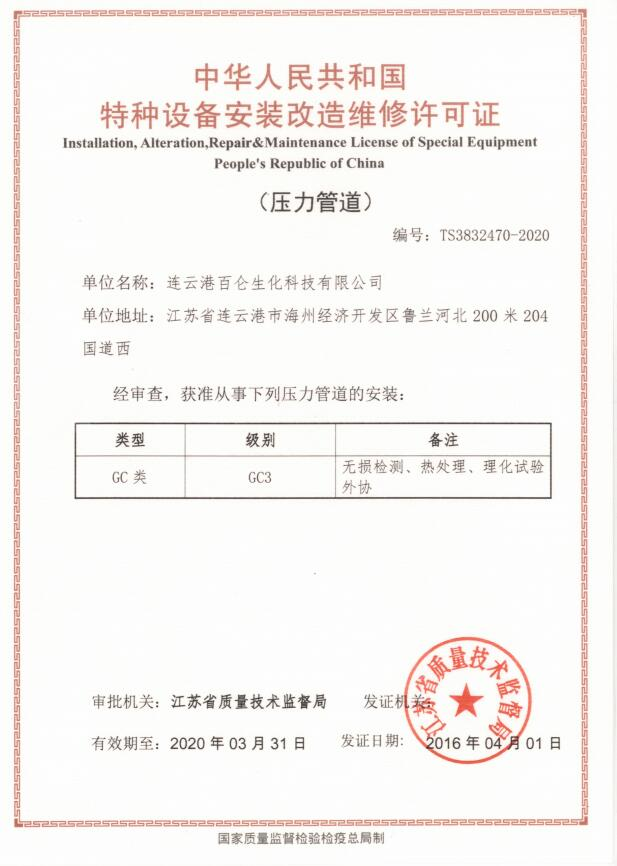 Installation,Alteration,Repair&Maintemance License of Special Equipment People`s Republic of China