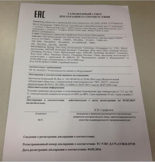 EAC Certificate of Water Purifier