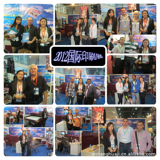 2012 International Printing Exhibition