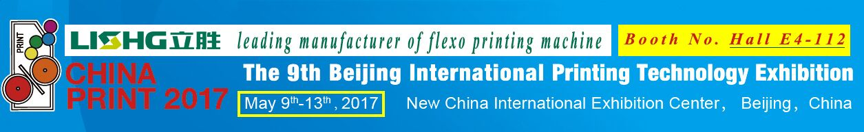 china printing 2017 in beijing