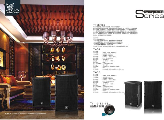 TX series speaker single 10/12/15 inch loudspeaker