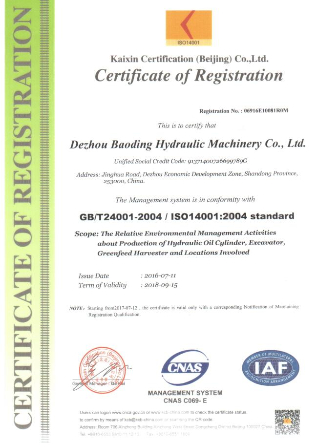 ISO14001 certificare of Excavator, Oil Cylinder, Greenfeed Harvester