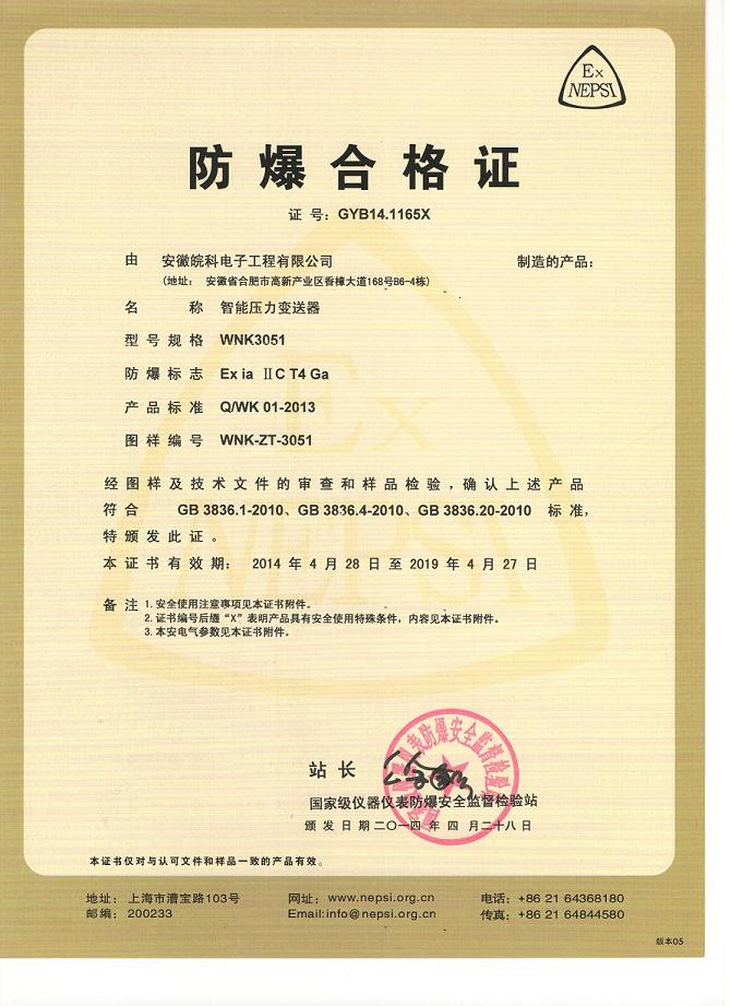 Explosion proof certificate