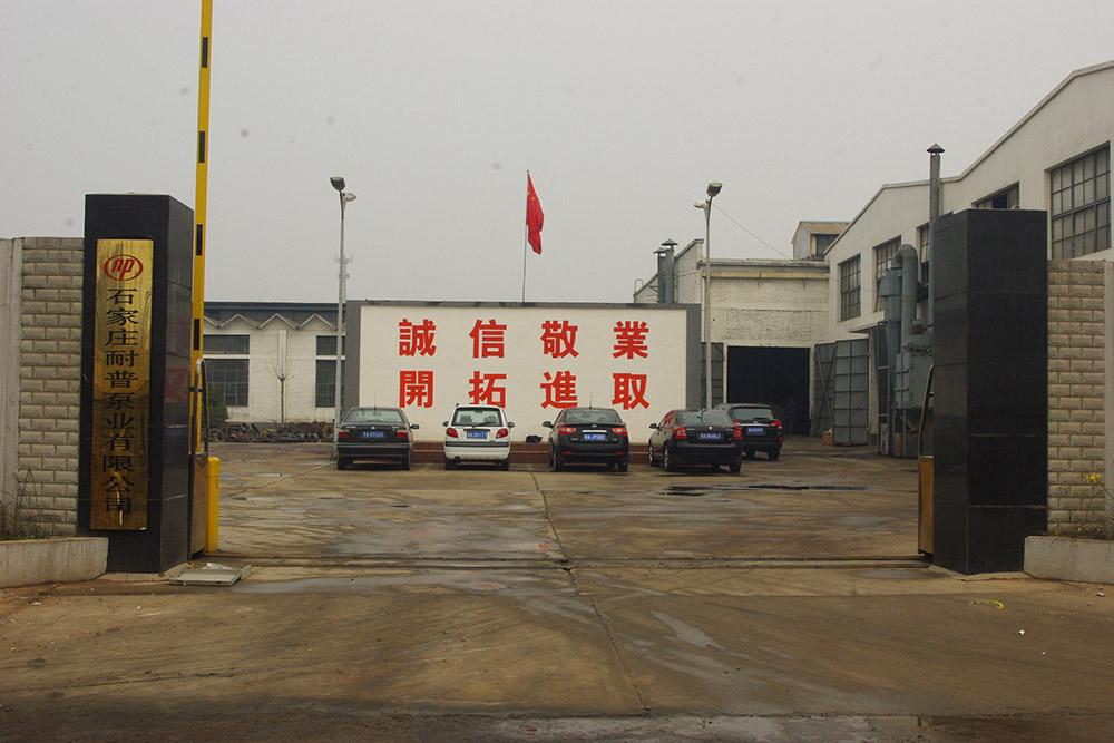 Shijiahzuang NaiPu Slurry Pump Factory