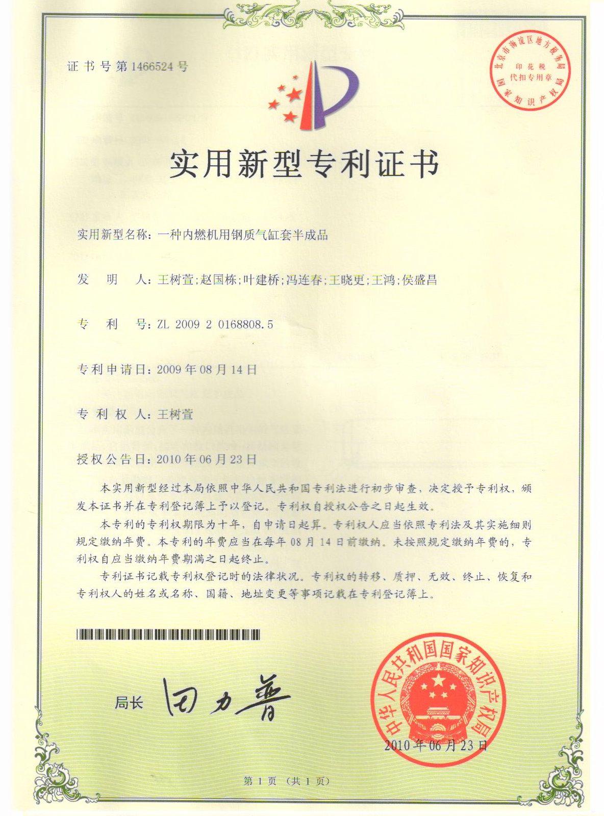 shiyongxinxingzhuanlizhengshu