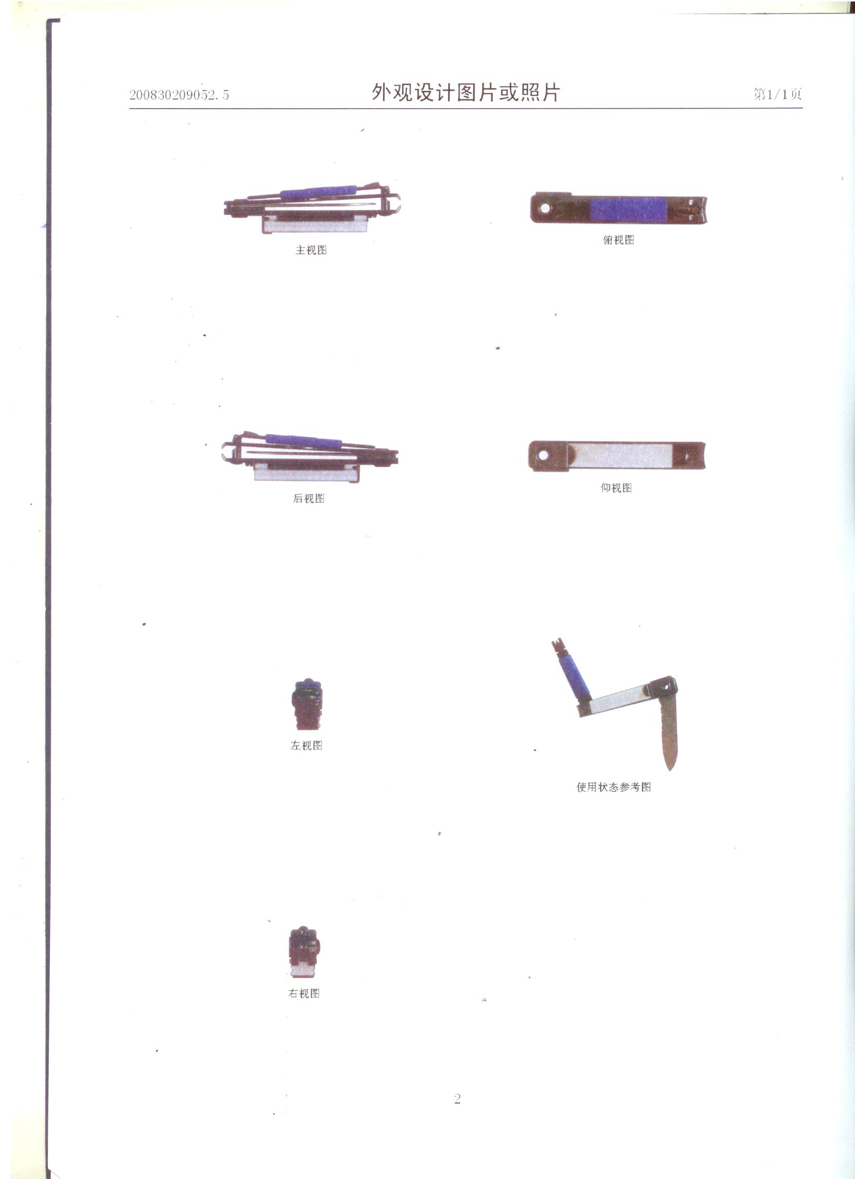 nail clipper products paten