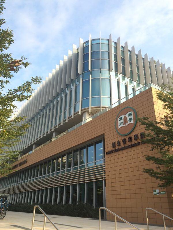 Hang Seng International Business Institute