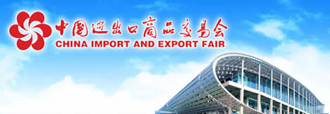 12.2-B30,FROM 15 to 19 OCTOBER,2014,116TH CHINA IMPORT & EXPORT FAIR