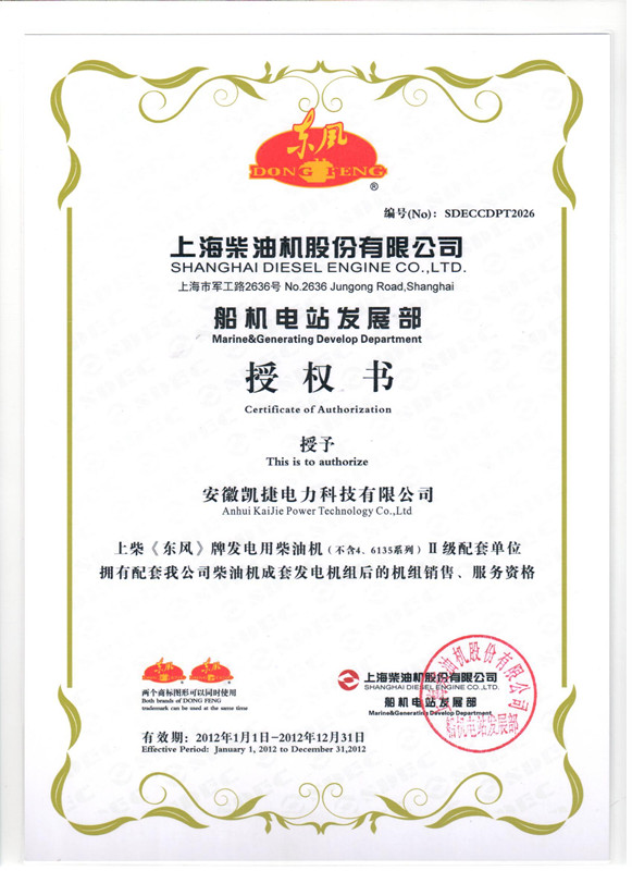 Shangchai Authorization Letter