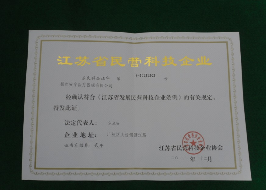 Private technology enterprises certificate