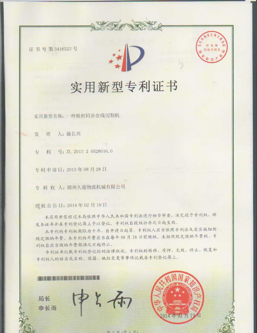 Plank synchronization on-line cutting machine patent certificate