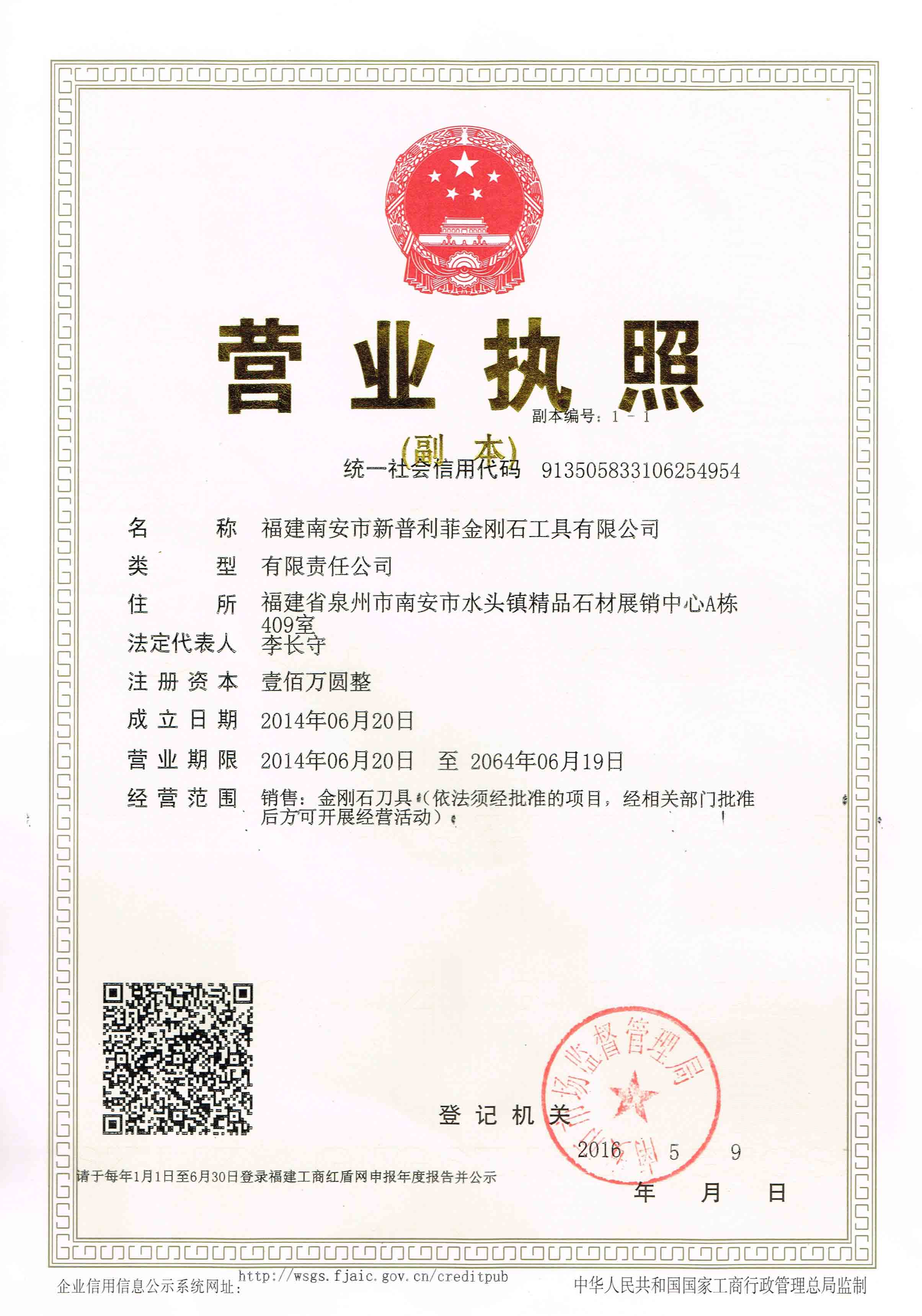Pulifei Business Licence