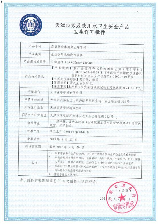 Hygiene License Approval Document