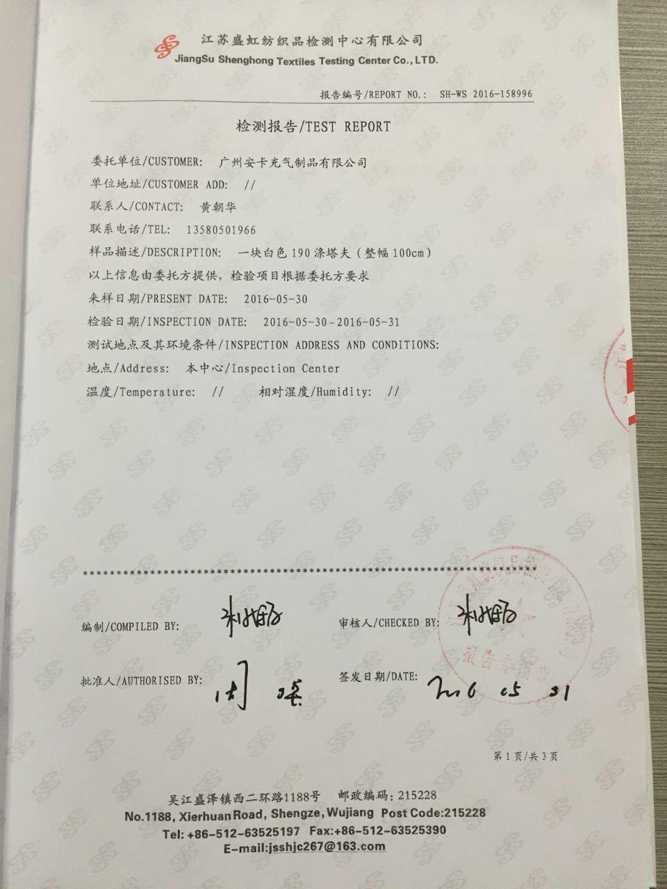 190D oxford nylon fire retardant--test report