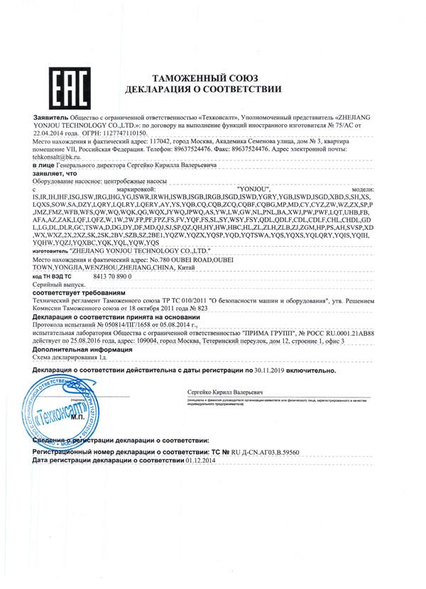 EAC-Russian Market